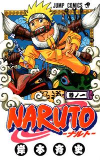 Naruto_vol._01[1]